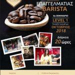 ΝΕΟ ΠιστοποιημένοΣεμινάριο από το Ιδιωτικό ΙΕΚ VOLTEROS «BARISTA & Coffee Seminar» – ΕΠΙΠΕΔΟ1 ( LEVEL1)
