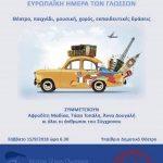 Εκδήλωση – αφιέρωμα στην ευρωπαϊκή Ημέρα των ΓλωσσώνΤίτλος της Εκδήλωσης«Μίλα μου!» το Σάββατο 15/9