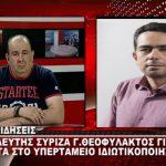 kozan.gr: Τι λέει ο βουλευτής Κοζάνης Γ. Θεοφύλακτος για το δημοσίευμα της εφημερίδας «Πρώτο Θέμα» αναφέρει πως εκχωρούνται στο Υπερταμείο Ιδιωτικοποιήσεων το κτήριο της Π.Ε. Κοζάνης, το δικαστικό μέγαρο Κοζάνης, κοινόχρηστος χώρος με λαϊκή αγορά 1.500 τ.μ. αλλά και δύο αποθήκες καυσίμων της Αεροπορίας, εκτάσεως 70 στρεμμάτων, καθώς ακόμα και το Γκέρτσειο Εκκλησιαστικό Ίδρυμα – Τι απαντά στον Πάρι Κουκουλόπουλο (Βίντεο)