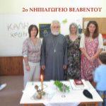 Ο Αγιασμός των Σχολείων στην Αρχιερατική Περιφέρεια Βελβεντού  της Ιεράς Μητροπόλεως Σερβίων και Κοζάνης.  (του παπαδάσκαλου Κωνσταντίνου Ι. Κώστα)