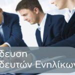 Κοζάνη: Eπιμορφωτικό σεμινάριο με θέμα «Εκπαίδευση Εκπαιδευτών Ενηλίκων»
