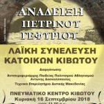 Λαϊκή συνέλευση κατοίκων Κιβωτού Γρεβενών, την Κυριακή 16 Σεπτεμβρίου