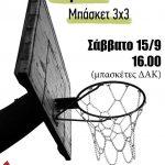 Κάρφωσε τον φασισμό και το σύστημα που τον γεννά και τον θρέφει – Αντιφασιστικό τουρνουά μπάσκετ 3×3  Σάββατο 15/9 στις 16.00 στο ΔΑΚ