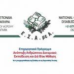 Ημερίδα της Εθνικής Συνομοσπονδίας Ατόμων με Αναπηρία, το Σάββατο 15 Σεπτεμβρίου, στην Πτολεμαΐδα