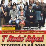 Πτολεμαΐδα: Θεατρική παράσταση «Τ' Απάν' Αφκά» την Τετάρτη 12 Σεπτεμβρίου