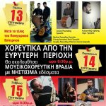 3ημερες εορταστικές εκδηλώσεις Ανατολικού Εορδαίας, 13-15 Σεπτεμβρίου