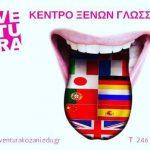 Έναρξη εγγραφών στο Κέντρο Ευρωπαϊκών Σλαβικών και Βαλκανικών Γλωσσών AVENTURA στην Κοζάνη
