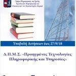 Καστοριά: Διιδρυματικό Πρόγραμμα Μεταπτυχιακών Σπουδών   «Προηγμένες Τεχνολογίες Πληροφορικής και Υπηρεσίες»  Ακαδημαϊκό έτος 2018-2019