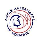 Ο Μέγας Αλέξανδρος Κοζάνης εκφράζει τα συλλυπητήριά του