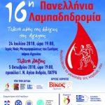 Κοζάνη: Tο πρόγραμμα της 16ης Πανελλήνιας λαμπαδηδρομίας 2018