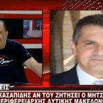 "kozan.gr: Ο Γ. Κασαπίδης δηλώνει, δημόσια, για πρώτη φορά, ευθέως: ""Δεν με αφήνει αδιάφορο, σαφώς κι η Περιφέρεια…"" (Βίντεο)"