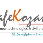 Το5ο Διεθνές Συνέδριο Πολιτικής Προστασίας και Νέων Τεχνολογιώνυποδέχεται η Κοζάνη στις31 Οκτωβρίου 2018