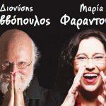 Ο Διονύσης Σαββόπουλος & η Μαρία Φαραντούρη στην Πτολεμαΐδα, την Πέμπτη 6 Σεπτεμβρίου, στις 21:00