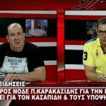 kozan.gr: Ο πρόεδρος της ΝΟΔΕ Κοζάνης επιβεβαιώνει τα τέσσερα ονόματα που ακούγονται για την υποψηφιότητα του Περιφερειάρχη με τη στήριξη της ΝΔ – Πολλές και ειδικές επισημάνσεις για την περίπτωση του Γ. Αμανατίδη, για την οποία σημείωσε ότι…. – Μέχρι 30 Σεπτεμβρίου θα ανακοινωθούν οι στηρίξεις στου υποψηφίους περιφερειάρχες (Βίντεο)