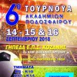 Ακρίτες Κοζάνης: 6o Τουρνουά ακαδημιών ποδοσφαίρου, 14-15 & 16 Σεπτεμβρίου