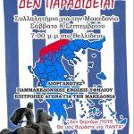 Συμμετοχή του Συλλόγου Σαμαριναίων Κοζάνης στην εκδήλωση διαμαρτυρίας για το Μακεδονικό ζήτημα, το Σάββατο 8/9, στη Θεσσαλονίκη