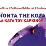 Πτολεμαΐδα: Εκδήλωση με θέμα:Κρόκος Κοζάνης, Ροδάκινα Βελβεντού, Κεράσια Εορδαίας,Προϊόντα Κοζάνης: Ασπίδα κατά του καρκίνου, το Σάββατο 20 Οκτωβρίου