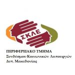 Συλλυπητήρια επιστολή του Συνδέσμου Κοινωνικών Λειτουργών  Δυτ. Μακεδονίας
