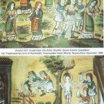 Γιορτάστηκε στο Βελβεντό η Αγία Νεομάρτυς Χρυσή εκ Μογλενών.  (του παπαδάσκαλου Κωνσταντίνου Ι. Κώστα)