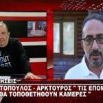 kozan.gr: Ο Ν. Παναγιωτόπουλος, από τον Αρκτούρο, για το τελευταίο περιστατικό με τον κομματιασμένο σκύλο, στην περιοχή της Λευκόβρυσης, ο οποίος, σύμφωνα με τον ιδιοκτήτη του, δέχτηκε επίθεση από λύκο (Βίντεο)