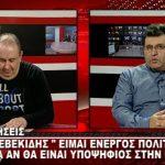 kozan.gr: Τι δήλωσε ο Πρόεδρος του Ιατρικού Συλλόγου Κοζάνης, Χάρης Τσεβεκίδης, σχετικά με την ενασχόλησή του με την αυτοδιοίκηση στις ερχόμενες εκλογές του 2019 (Βίντεο)
