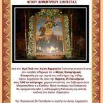 Μέγας Πανηγυρικός Εσπερινός, την Πέμπτη 25/10, στο Ιερό Ναό Αγ. Δημητρίου Σιατίστης