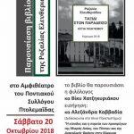 Πτολεμαΐδα: Παρουσίαση του βιβλίου «Ταξίδι στον παράδεισο» της Ροζαλίας Ελευθεριάδου, το Σάββατο 20 Οκτωβρίου