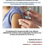 Τσοτύλι: Ενημερωτική εκδήλωση με θέμα: «Η χρησιμότητα του εμβολιασμού έναντι του ιού της γρίπης και της πνευμονίας» ην Τετάρτη 24/10