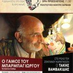 «Ο γάμος του Μπαρμπαγιώργου», την Κυριακή 21 Οκτωβρίου, στο Πολιτιστικό Κέντρο Σερβίων