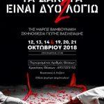 Κοζάνη: Μουσικοθεατρική παράσταση «Τα Δάκρυα Είναι Δυο Λογιώ» της Μάρως Βαμβουνάκη, από το ΟνειρόDrama, στις 19,20 και 21 Οκτωβρίου