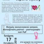 Πολιτιστικός Σύλλογος Κοζάνης «Αριστοτέλης»: Συνάντηση, με θέμα » Θεσμός οικογενειακού γιατρού, Αυτοεξέταση μαστού – μαστογραφία – τεστ PaP», την Τετάρτη 17 Οκτωβρίου