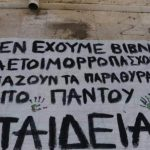 Πτολεμαΐδα: Νέος γύρος καταλήψεων στο 2ο ΕΠΑ Λ