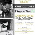 """Κοζάνη: Παρουσίαση του βιβλίου """"Το μονοπάτι της Αλήθειας 33"""", του Χρήστου Τούβε, το Σάββατο 20 Οκτωβρίου"""