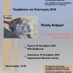 Η Εφορεία Αρχαιοτήτων Κοζάνης συμμετέχει και φέτος στην επικοινωνιακή δράση Περιβάλλον και Πολιτισμό – Eκδηλώσεις 18 & 19 Οκτωβρίου