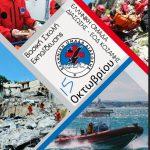 Koζάνη: Η σχολή για τους νέους εθελοντές της Ελληνικής Ομάδας Διάσωσης Παράρτημα Νομού Κοζάνης ξεκινάει σήμερα Δευτέρα 15 Οκτωβρίου