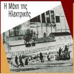 Σπάρτακος: Η «Μάχη της Ηλεκτρικής» είναι Ιστορική – Η «Μάχη για την Ηλεκτρική» είναι διαχρονική και θα μείνει στην Ιστορία