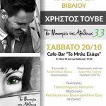 Κοζάνη: Παρουσίαση βιβλίου «Τα Μονοπάτια της Αλήθειας 33» το Σάββατο 20 Οκτωβρίου 2018