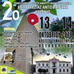 2o Πανελλήνιο ανοιχτό αναπτυξιακό πρωτάθλημα επιτραπέζιας αντισφαίρισης Κοζάνης,  13-14 Οκτωβρίου