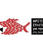 Αρ.Συ. ΑΝΑΤΡΟΠΗ: Σχόλιο για την ομιλία του Κυρ. Μητσοτάκη στην Κοζάνη