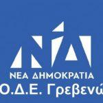 Η ΝΟ.Δ.Ε. Γρεβενών, προς τον ΣΥΡΙΖΑ, για την αθώωση του πρώην Δημάρχου Γρεβενών κ. Δημοσθένη Κουπτσίδη