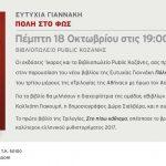 Η Ευτυχία Γιαννάκη παρουσιάζει  το νέο της αστυνομικό της μυθιστόρημα «Πόλη στο φως»  στο βιβλιοπωλείο Public Κοζάνης