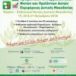 Το σποτάκι για την 1η Πανελλήνια Κλαδική Έκθεση & Συνέδριο Αρωματικών Φαρμακευτικών φυτών στο Εκθεσιακό Κέντρο Δ. Μακεδονίας, 19 – 21 Οκτωβρίου (Βίντεο)