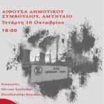 Αμύνταιο: Εκδήλωση του ΚΚΕ με θέμα «Εξελίξεις στην Ενέργεια, συνέπειες στην τηλεθέρμανση Δήμου Αμυνταίου και την τοπική κοινωνία»