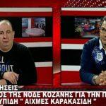 """kozan.gr: Π. Καρακασίδης για τη θητεία του Θ. Καρυπίδη: """"Δεν είναι επιτυχής. Μόνο τα δύο θέματα, της ΔΕΗ &  του Μακεδονικού, αρκούν για να πάει το πρόσημο προς την αρνητικότητα"""" (Βίντεο)"""