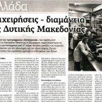 Αφιέρωμα της Εφημερίδας των Συντακτών για την Επιχειρηματική αποστολή Synergassia Δυτική Μακεδονία