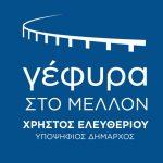 """Το σποτάκι με τους υποστηρικτές της """"Γέφυρας στο Μέλλον"""" και υποψήφιο δήμαρχο στο δήμο Σερβίων – Βελβεντού, τον Χρήστο Ελευθερίου"""