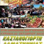Καστανογιορτή στη Δαμασκηνιά Βοίου την Κυριακή 21 Οκτωβρίου