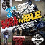 3ος αγώνας του Περιφερειακού Πρωταθλήματος Scramble στη Νέα Νικόπολη Κοζάνης, την Κυριακή 14 Οκτωβρίου