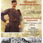Ιερά Μητρόπολις Σισανίου και Σιατίστης: Eκδήλωση με θέμα:«Μνήμες του Μακεδονικού Αγώνα» το Σάββατο 13 Οκτωβρίου