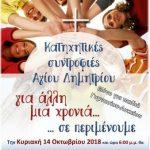 Ξεκινούν, την Κυριακή 14 Οκτωβρίου, οι κατηχητικές συντροφιές, στο Ι.Μ.Ν. Αγίου Δημητρίου Σιατίστης